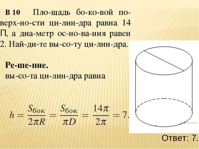 B10  Площадь боковой поверхности цилиндра равна 14 П, а диаметр о...