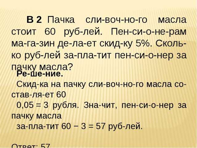 B2Пачка сливочного масла стоит 60 рублей. Пенсионерам магазин д...