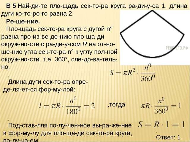 B5Найдите площадь сектора круга радиуса 1, длина дуги которого р...