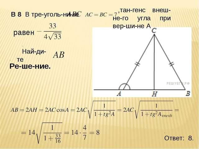 B8 В треугольнике  ,тангенс внешнего угла при вершинеА равен ....