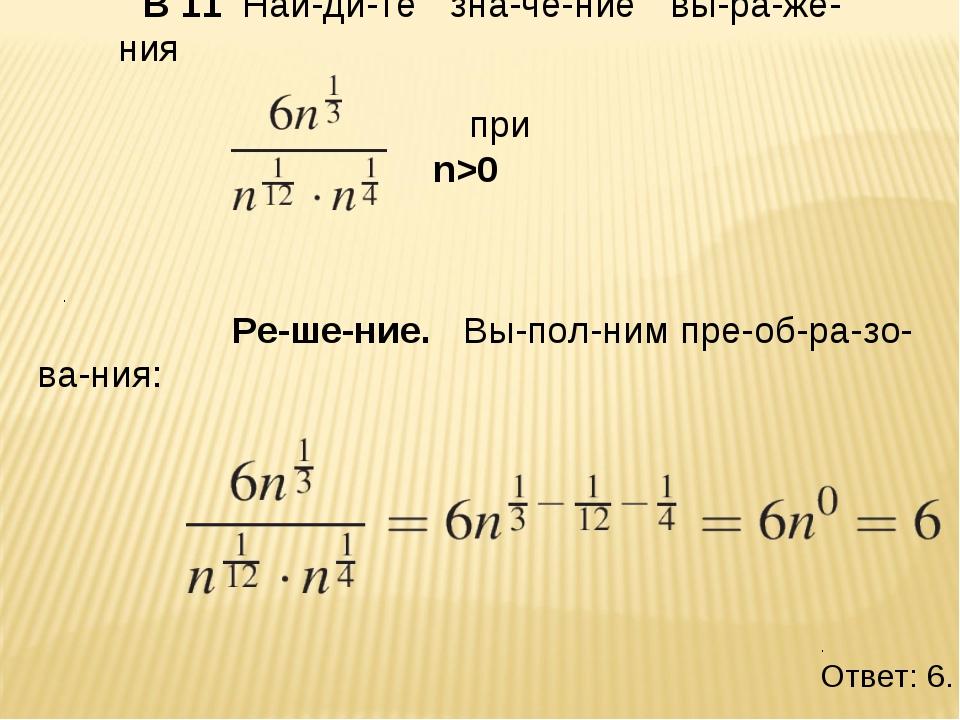 B11Найдите значение выражения при n>0 . Решение. Выполним пре...
