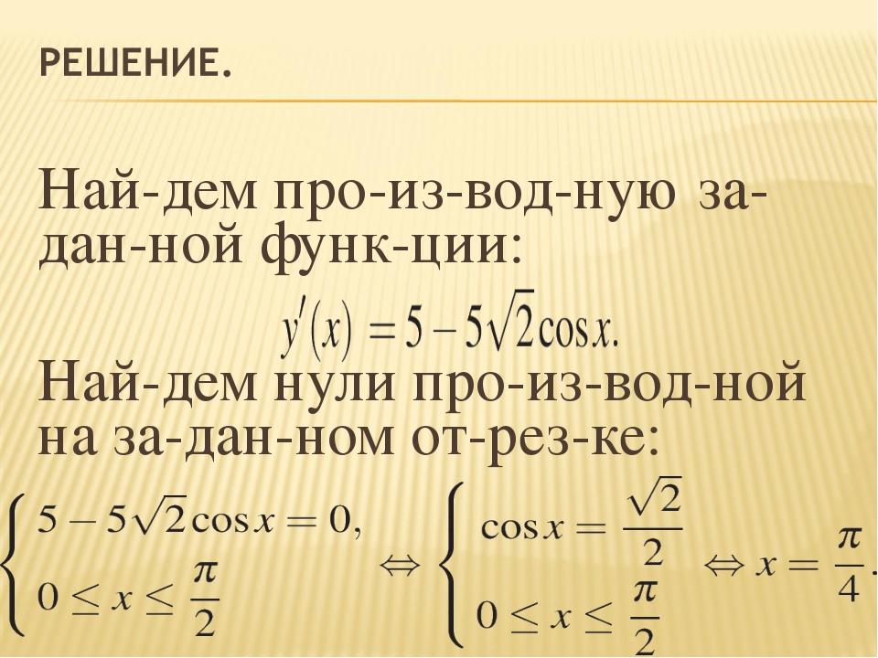 Найдем производную заданной функции: Найдем нули производной на за...