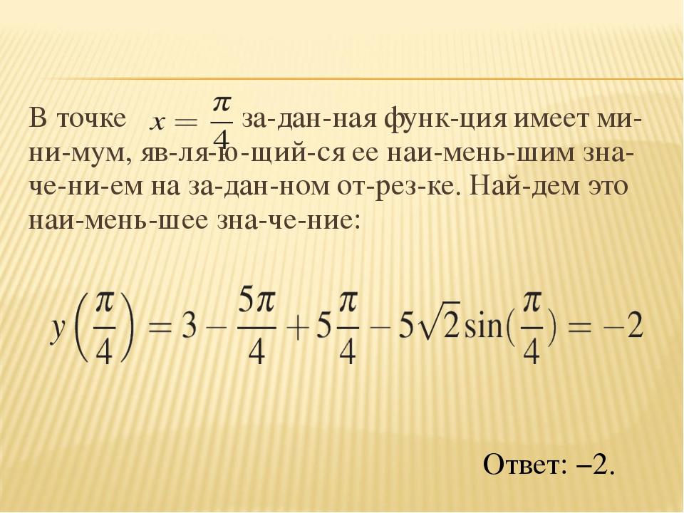 В точке  заданная функция имеет минимум, являющийся ее наименьши...