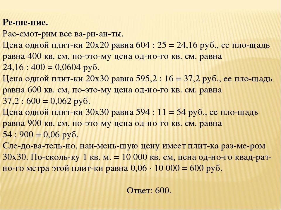Решение. Рассмотрим все варианты. Цена одной плитки 20х20 равна 604:...
