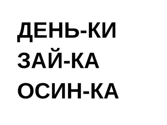 ДЕНЬ-КИ ЗАЙ-КА ОСИН-КА