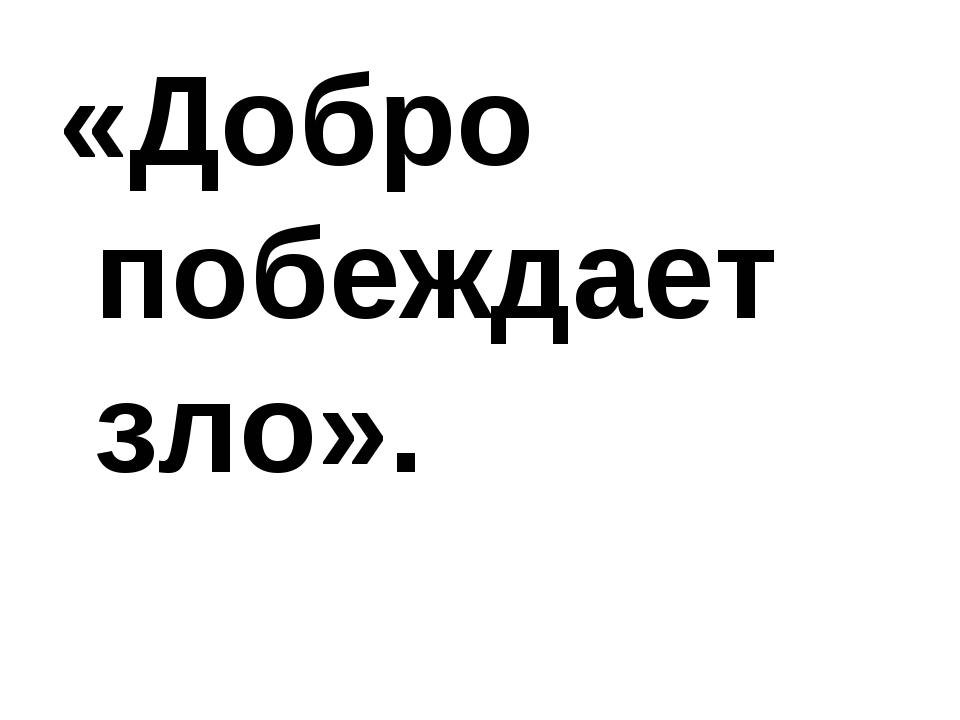 «Добро побеждает зло».