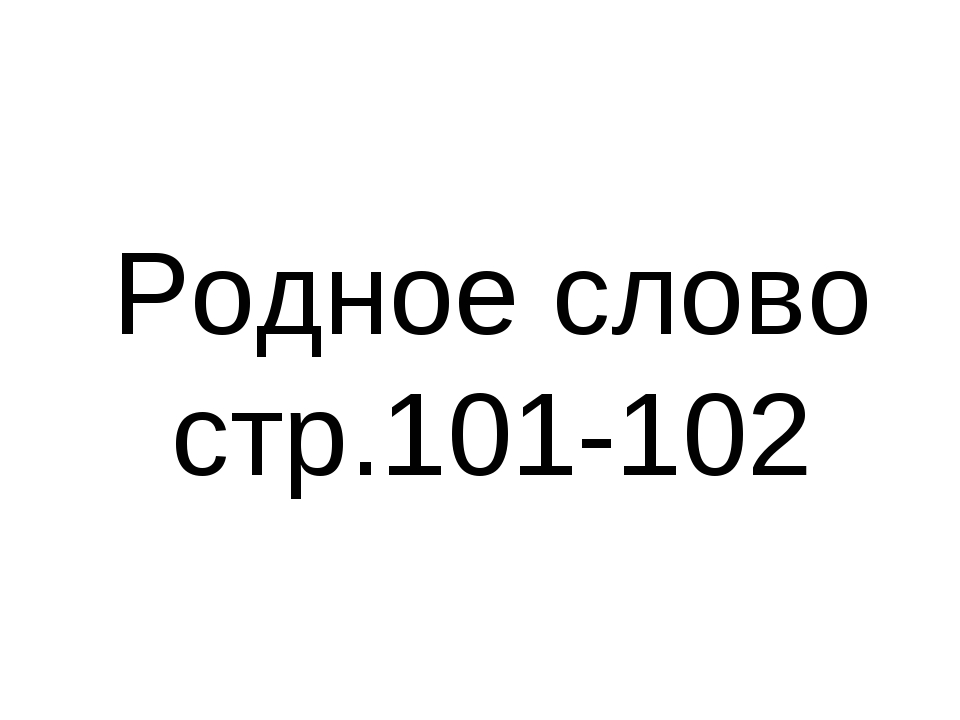 Родное слово стр.101-102
