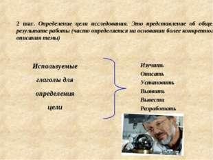 2 шаг. Определение цели исследования. Это представление об общем результате