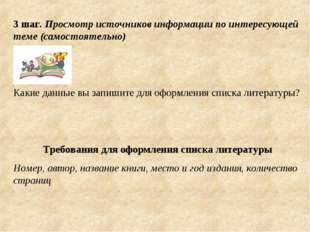 3 шаг. Просмотр источников информации по интересующей теме (самостоятельно) К