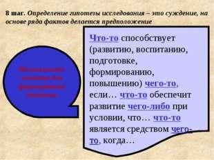 8 шаг. Определение гипотезы исследования – это суждение, на основе ряда факто