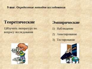 9 шаг. Определение методов исследования Теоретические Изучить литературу по в