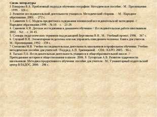 Сисок литературы 1 Понурова В.А. Проблемный подход в обучении географии: Мето
