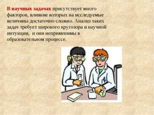 В научных задачах присутствует много факторов, влияние которых на исследуемые