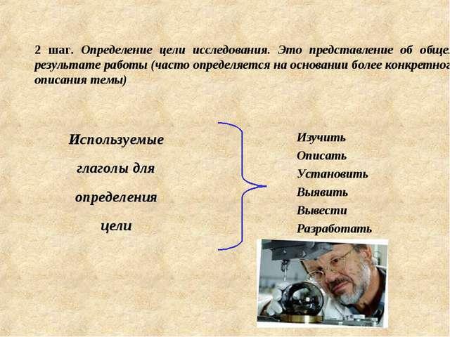 2 шаг. Определение цели исследования. Это представление об общем результате...