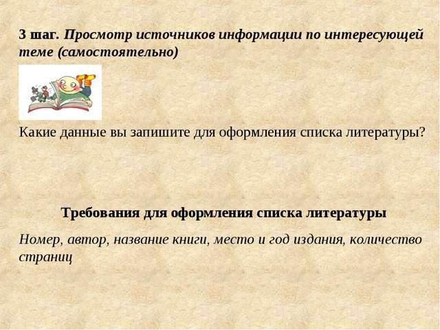 3 шаг. Просмотр источников информации по интересующей теме (самостоятельно) К...
