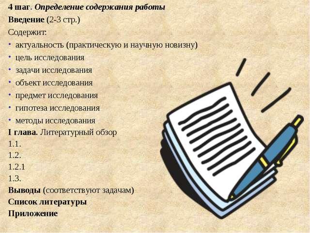 4 шаг. Определение содержания работы Введение (2-3 стр.) Содержит: актуальнос...