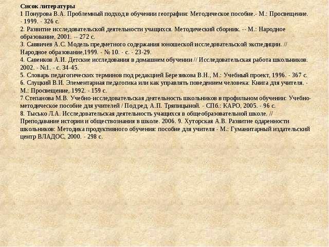 Сисок литературы 1 Понурова В.А. Проблемный подход в обучении географии: Мето...