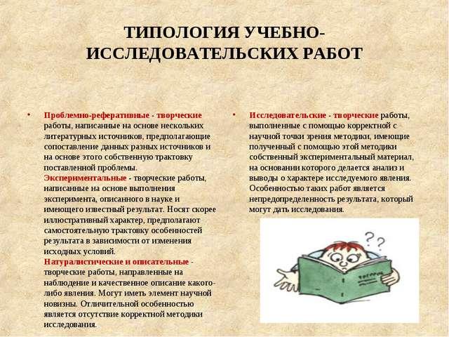 ТИПОЛОГИЯ УЧЕБНО-ИССЛЕДОВАТЕЛЬСКИХ РАБОТ Проблемно-реферативные - творческие...