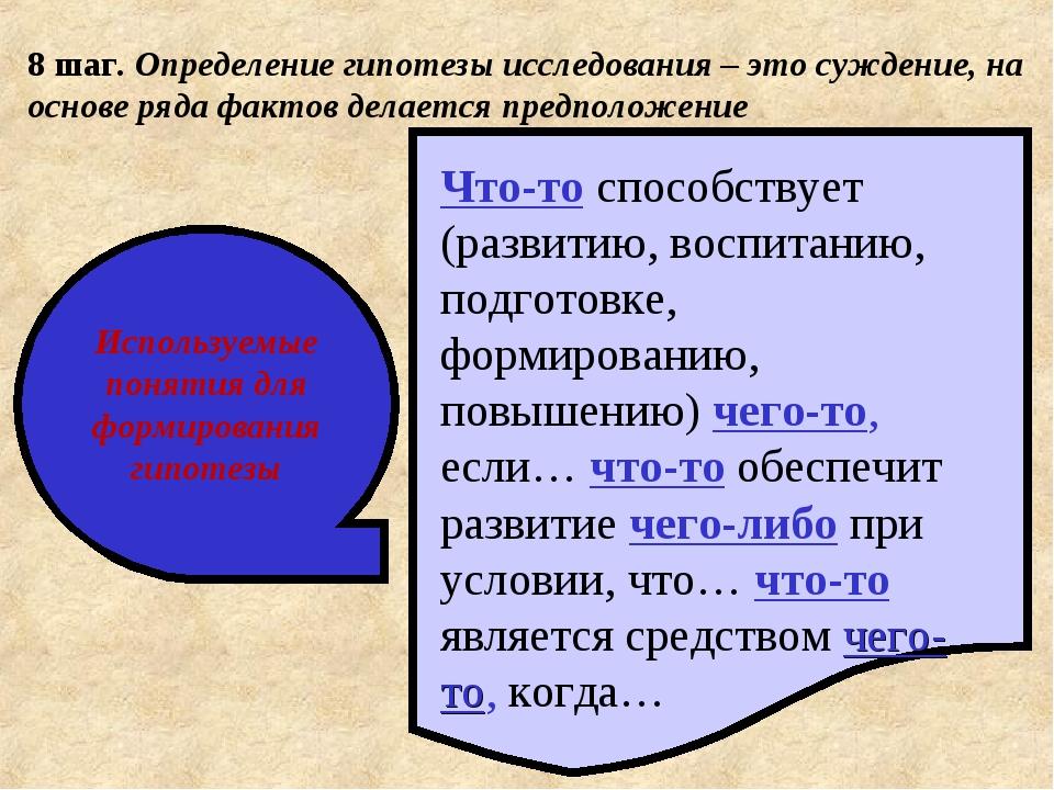 8 шаг. Определение гипотезы исследования – это суждение, на основе ряда факто...