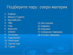 Подберите пару: озеро-материк 1. Байкал 2. Маныч-Гудило 3. Каспийское 4. Эйр