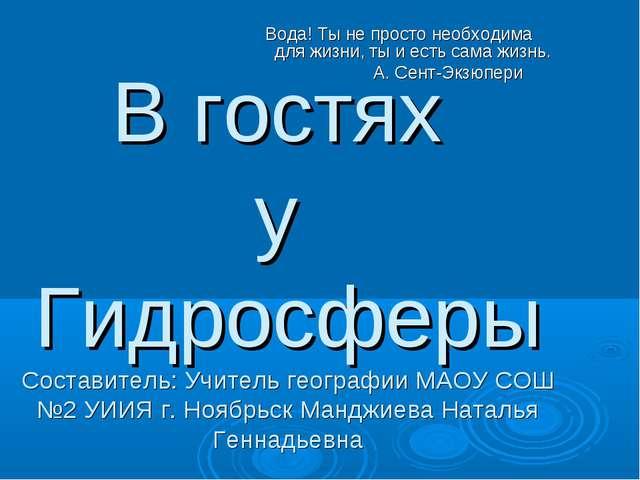 В гостях у Гидросферы Составитель: Учитель географии МАОУ СОШ №2 УИИЯ г. Нояб...