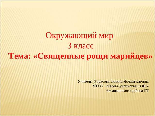 Окружающий мир 3 класс Тема: «Священные рощи марийцев» Учитель: Харисова Зил...
