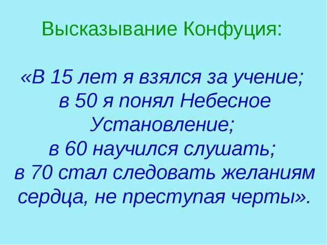 Высказывание Конфуция: «В 15 лет я взялся за учение; в 50 я понял Небесное Ус...
