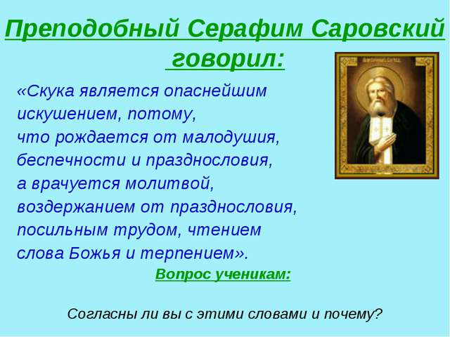 Преподобный Серафим Саровский говорил: «Скука является опаснейшим искушением,...
