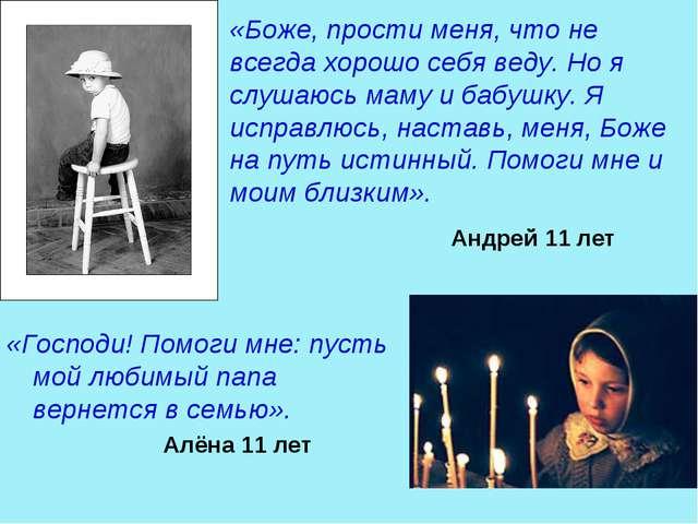 «Боже, прости меня, что не всегда хорошо себя веду. Но я слушаюсь маму и бабу...