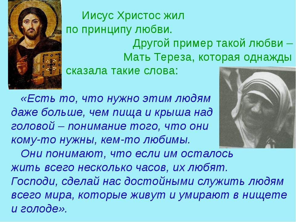Иисус Христос жил по принципу любви. Другой пример такой любви – Мать Тереза...