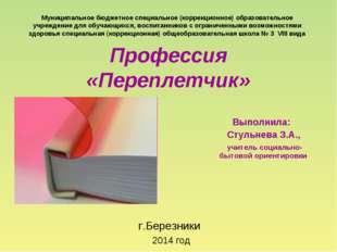 Выполнила: Стульнева З.А., учитель социально- бытовой ориентировки г.Березни