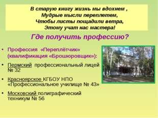 Профессия «Переплётчик» (квалификация «Брошюровщик»): Пермский профессиональн