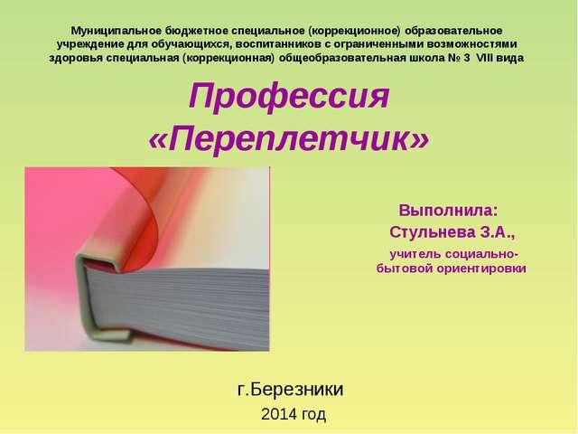 Выполнила: Стульнева З.А., учитель социально- бытовой ориентировки г.Березни...