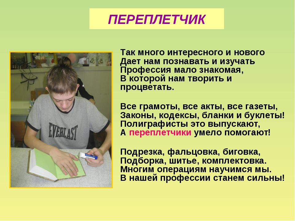 ПЕРЕПЛЕТЧИК Так много интересного и нового Дает нам познавать и изучать Профе...