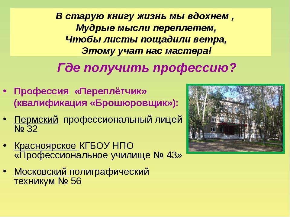 Профессия «Переплётчик» (квалификация «Брошюровщик»): Пермский профессиональн...