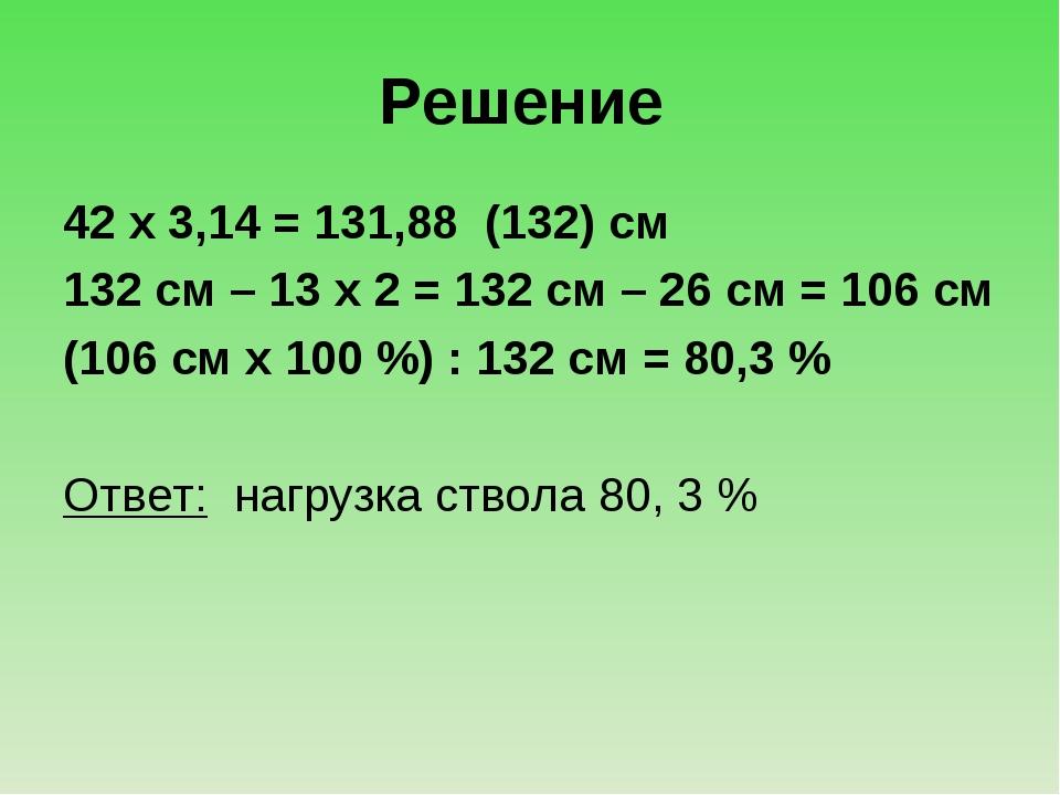 Решение 42 х 3,14 = 131,88 (132) см 132 см – 13 х 2 = 132 см – 26 см = 106 см...