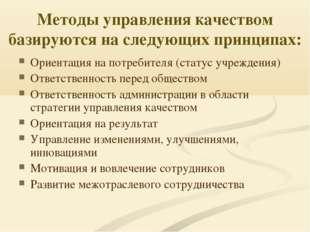 Методы управления качеством базируются на следующих принципах: Ориентация на