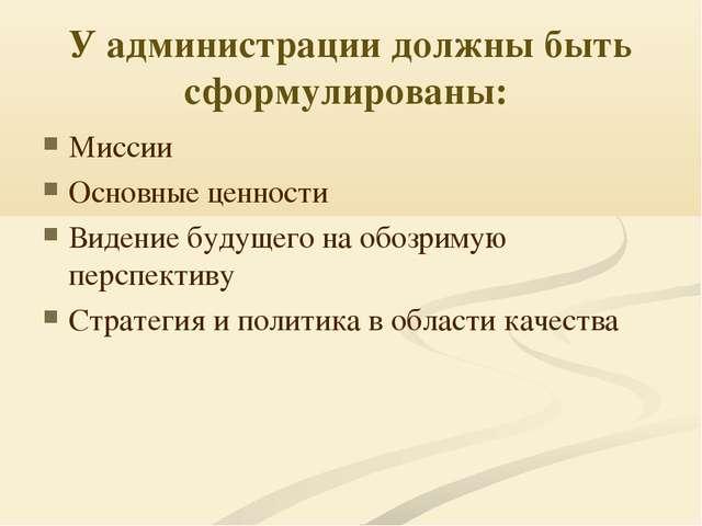 У администрации должны быть сформулированы: Миссии Основные ценности Видение...