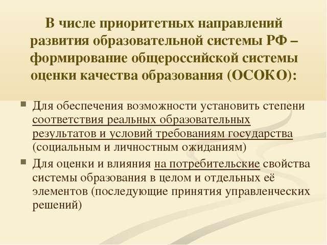 В числе приоритетных направлений развития образовательной системы РФ – формир...