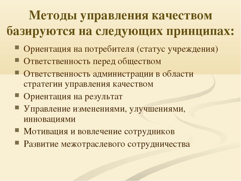 Методы управления качеством базируются на следующих принципах: Ориентация на...