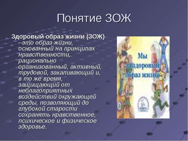 Понятие ЗОЖ Здоровый образ жизни (ЗОЖ) - это образ жизни, основанный на принц...