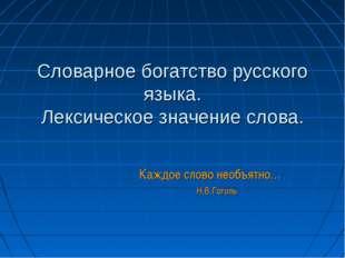 Словарное богатство русского языка. Лексическое значение слова. Каждое слово