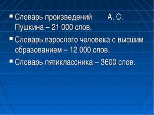Словарь произведений А. С. Пушкина – 21 000 слов. Словарь взрослого человека