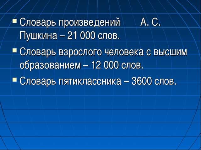 Словарь произведений А. С. Пушкина – 21 000 слов. Словарь взрослого человека...
