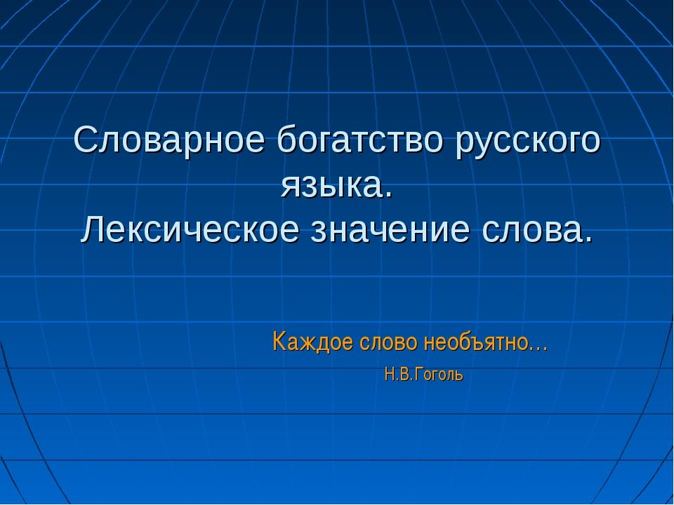 Словарное богатство русского языка. Лексическое значение слова. Каждое слово...