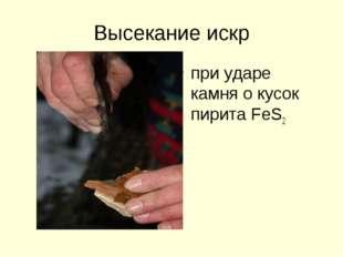 Высекание искр при ударе камня о кусок пирита FeS2