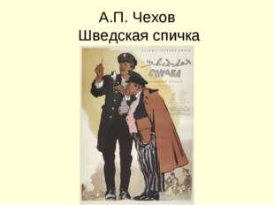А.П. Чехов Шведская спичка