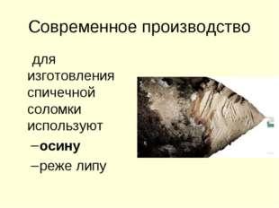 Современное производство для изготовления спичечной соломки используют осину