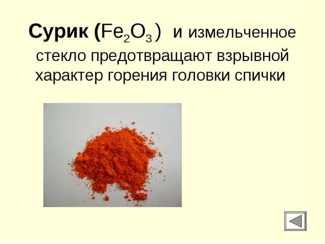 Сурик (Fe2O3 ) и измельченное стекло предотвращают взрывной характер горения...