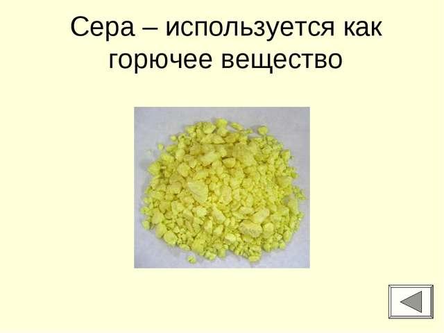 Сера – используется как горючее вещество